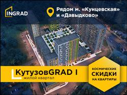 Космические скидки на квартиры Ипотека от 4,2%. 5 минут до Кутузовского